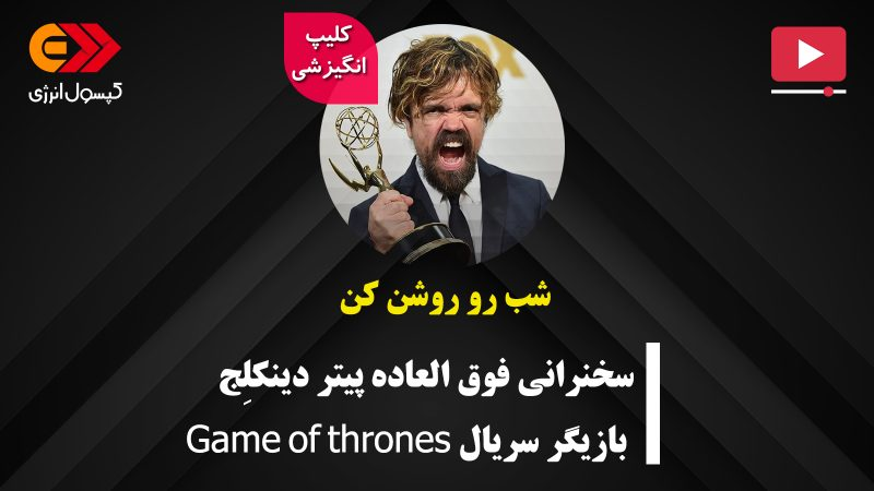 سخنرانی فوق العاده پیتر دینکلِج بازگر سریال game of thrones