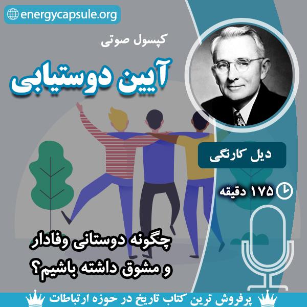 کپسول صوتی آیین دوستیابی دیل کارنگی گروه کپسول انرژی مرجع آموزش صوتی در ایران
