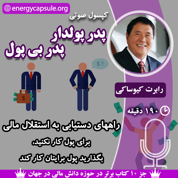 کپسول صوتی پدر پولدار پدر بی پول رابرت کیوساکی ، کتاب صوتی پدر پولدار پدر بی پول گروه کپسول انرژی مرجع آموزش صوتی در ایران